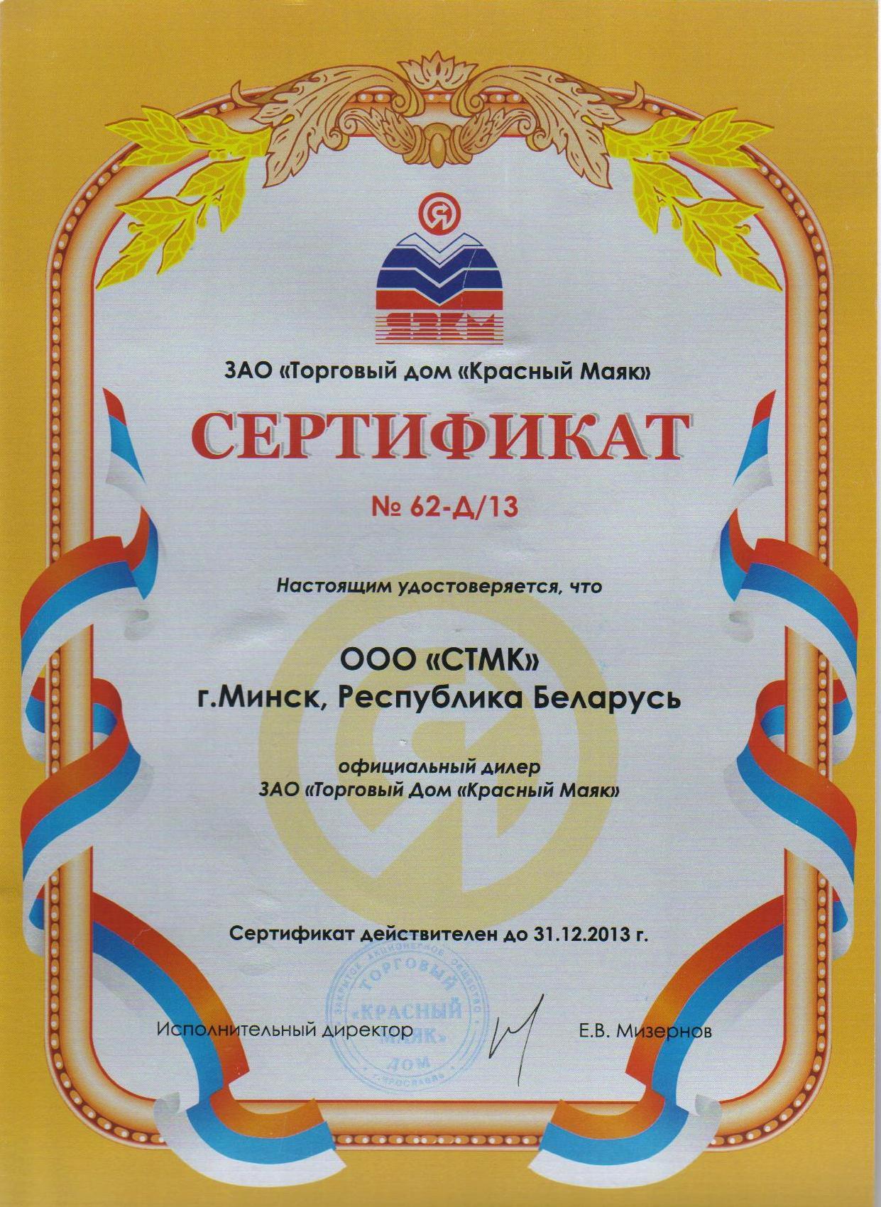 СТМК - официальный представитель Ярославского завода Красный Маяк в Беларуси